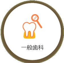 ひめじま歯科の「診療内容」1画像