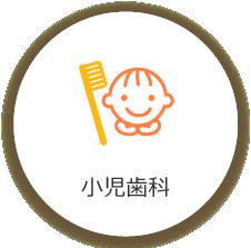ひめじま歯科の「診療内容」2画像