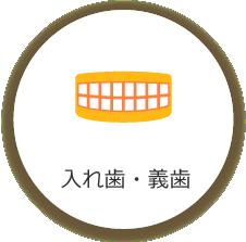 ひめじま歯科の「診療内容」5画像