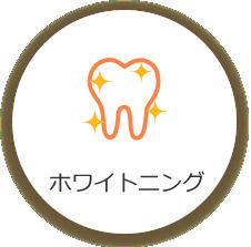 ひめじま歯科の「診療内容」7画像