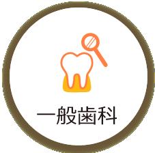 ひめじま歯科の「診療内容スマホ用」1画像