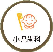 ひめじま歯科の「診療内容スマホ用」2画像