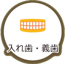 ひめじま歯科の「診療内容スマホ用」5画像