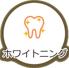 ひめじま歯科の「診療内容スマホ用」7画像