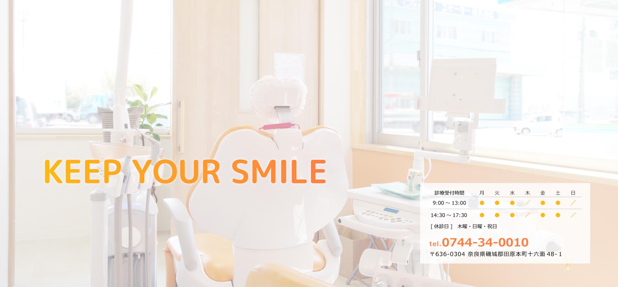 ひめじま歯科の「トップメイン」画像